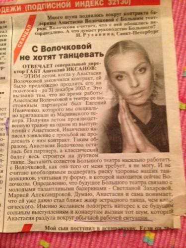 Анастасия Волочкова показала вырезку из старой газеты