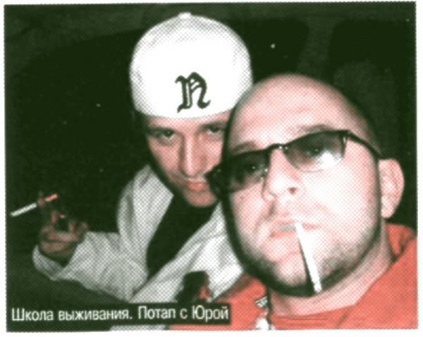 Потап и Юрий Горовой