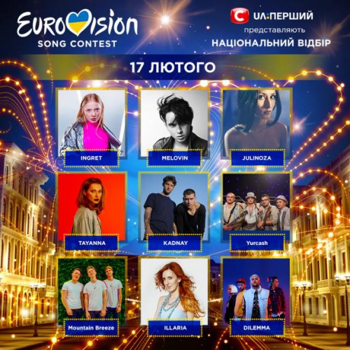 Нацотбор на Евровидение 2018 фото