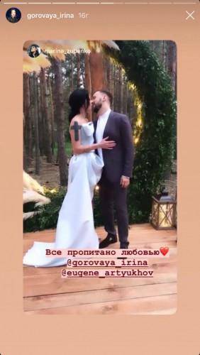 Ирина Горовая и Евгений Артюхов
