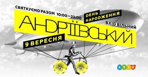 Выходные в Киеве: самые яркие мероприятия 7 - 9 сентября