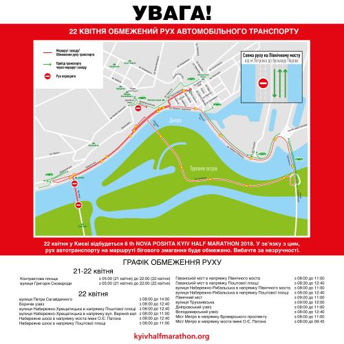 Схема ограничения передвижения автотранспорта в Киеве на 22 апреля