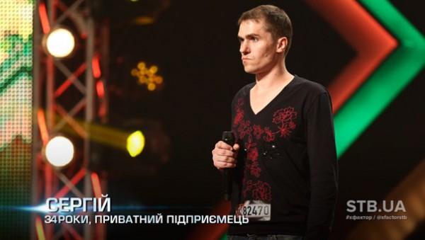 Х-Фактор 5: Сергей