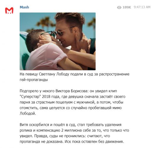 В клипе Светланы Лободы нашли гей-пропаганду