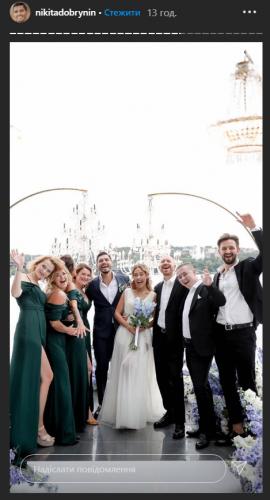 Свадьба Даши Квитковой и Никиты Добрынина