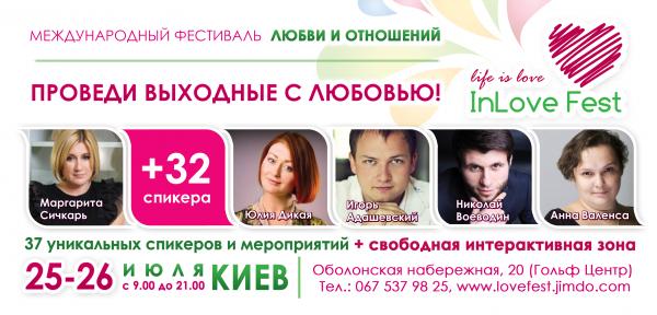 Международный фестиваль любви и отношений InLove Fest