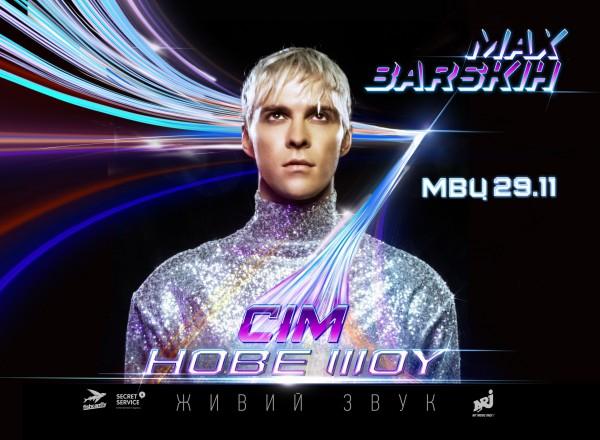 Афиша шоу Макса Барских