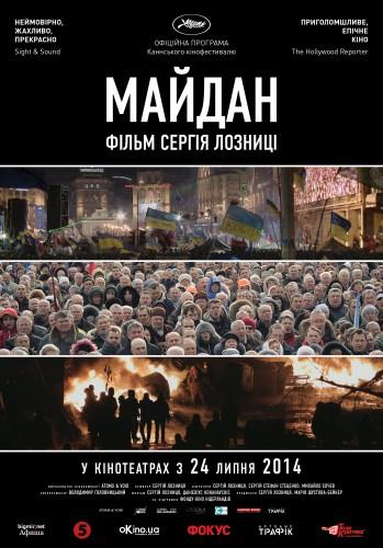 Афиша к фильму Майдан