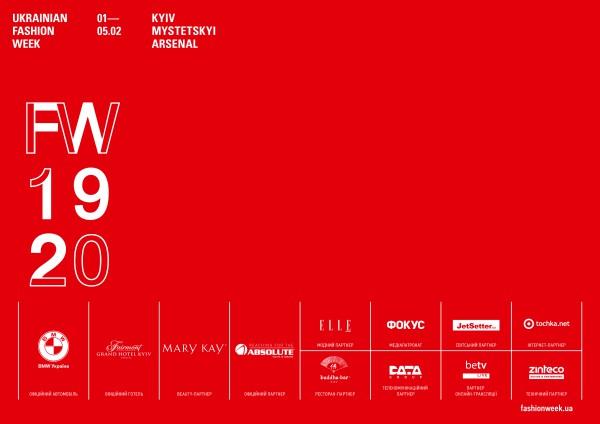 Афиша Ukrainian Fashion Week 19-20