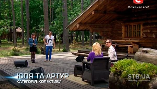Х-фактор 5: Юля и Артур