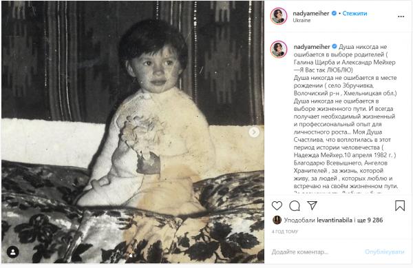 Надежда Мейхер в детстве