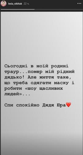 Леся Никитюк потеряла близкого человека