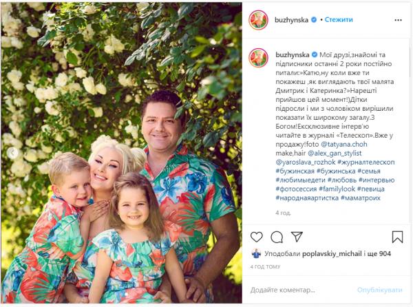 Певица Екатерина Бужинская впервые показала лица сына и дочери