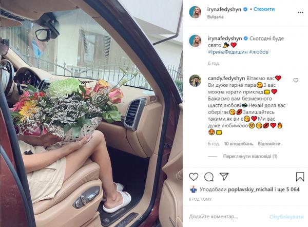 Ирина Федишин и Виталий Човнык  отмечают годовщину свадьбы