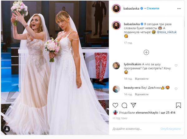 Слава Каминская и Леся Никитюк снялись в свадебных платьях