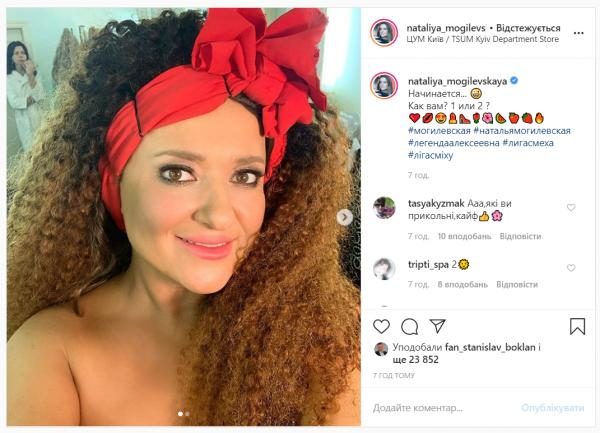 Наталья Могилевская похвасталась новой прической