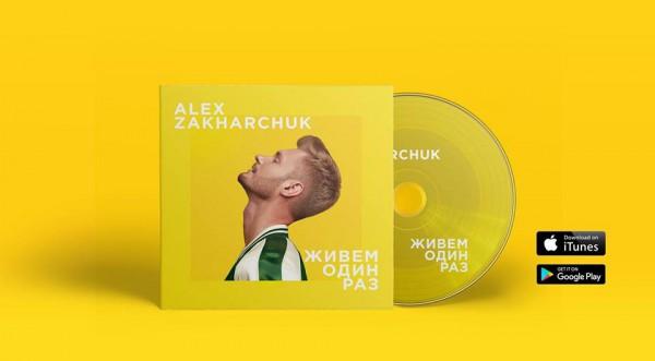 Обложка альбома Alex Zakharchuk Живем один раз