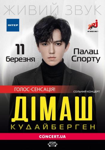 Димаш Кудайберген в Киеве