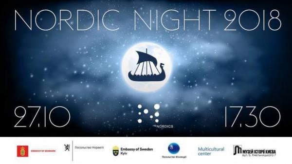 Nordic Night 2018: Хэллоуин в Музее истории Киева
