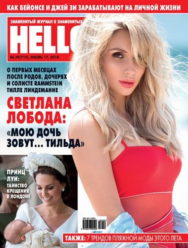 Светлана Лобода на обложке журнала HELLO!