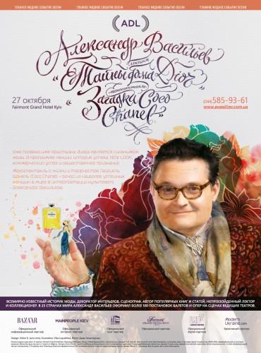 Александр Васильев приедет в Киев 27 октября