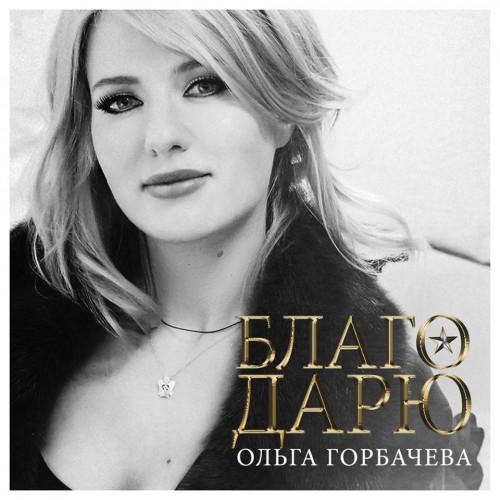 Ольга Горбачева в клипе Благо дарю
