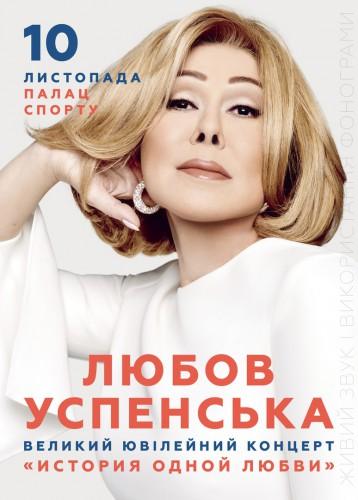 Любовь Успенская покажет юбилейное шоу в киевском Дворце спорта