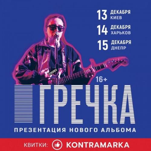 Афиша концертного тура Гречки
