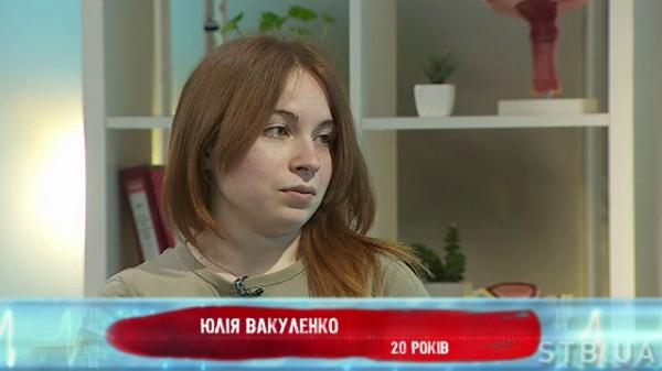 Я соромлюсь свого тіла 2 сезон 16 выпуск: 20-летняя Юлия пожаловалась на зуд в области половых губ