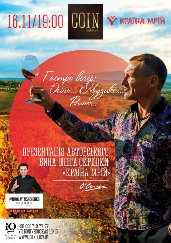 Презентация авторского вина Олега Скрипки