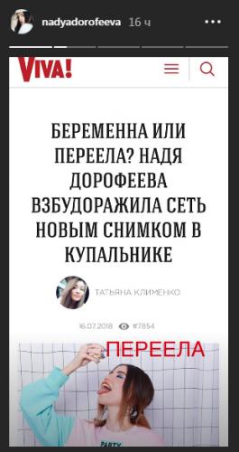 Надя Дорофеева прокомментировала слухи о своей беременности