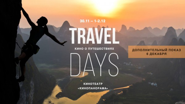 Travel Days 2017 – кино о путешествиях