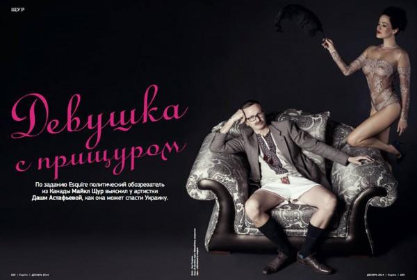 Даша Астафьева и Майкл Щур