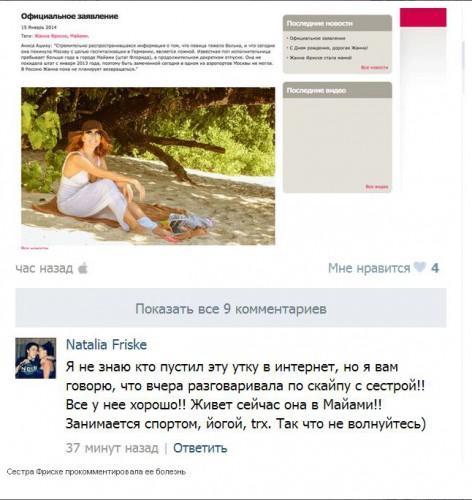 Сестра Жанны Фриске высказалась в соцсети о болезни певицы
