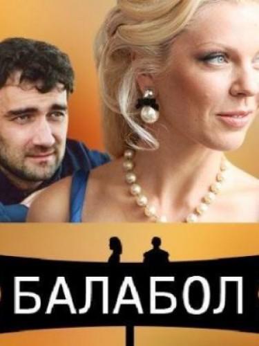 Сериал Балабол, премьера