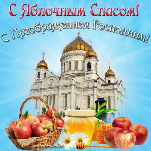 pozdravleniya-s-yablochnim-otkritki foto 17