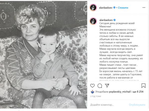 Алан Бадоев в детстве
