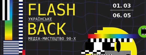 Выставка Flashback. Украинское медиаискусство 90-х афиша