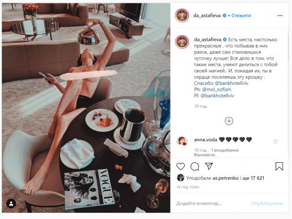 Даша Астафьева похвасталась откровенной фотосессией