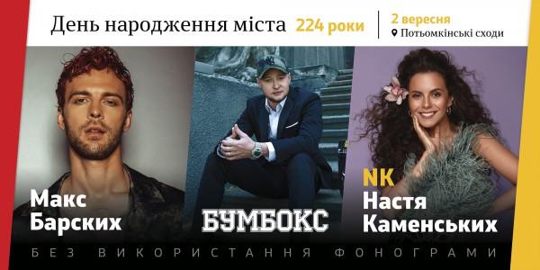 Афиша мероприятия ко Дню города Одессы