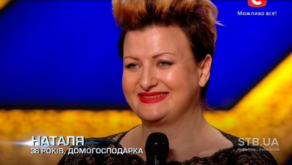 Х-фактор 5: Наталья