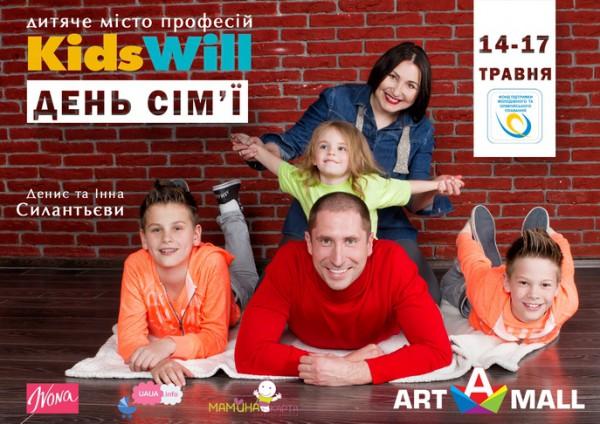 В KidsWill пройдет праздник семейных ценностей