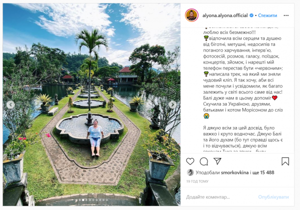 Alyona Alyona на Бали
