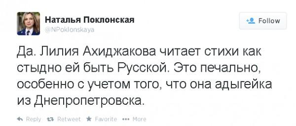 Наталья Поклонская осуждает Лию Ахеджакову за ее гражданскую позицию