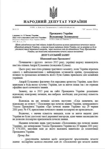 Запрос Павла Мельника