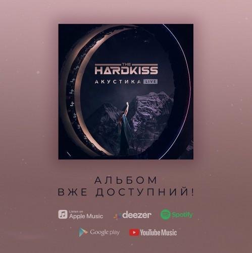 Группа The Hardkiss выпустила альбом
