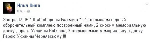 Пост Ильи Кивы