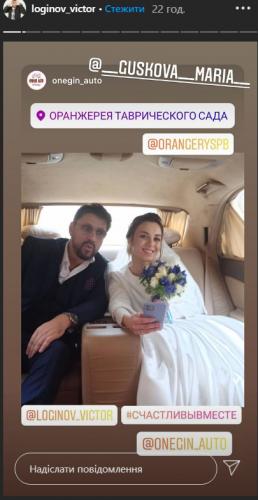 Виктор Логинов женился на Марие Гуськовой