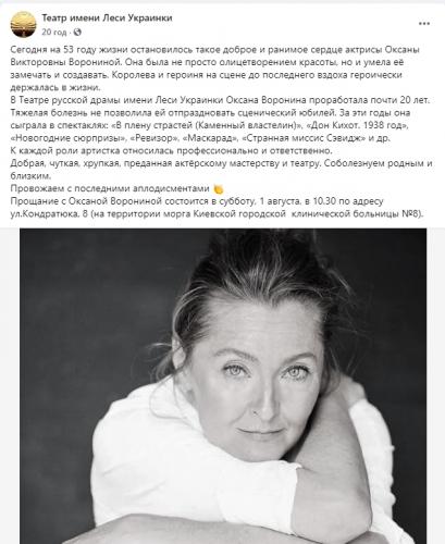 Умерла актриса Оксана Воронина