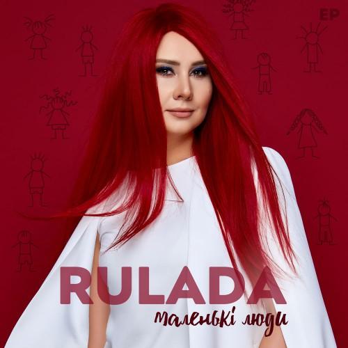 Обложка альбома RULADA